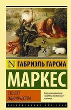 """Г. Маркес """" Сто лет одиночества """"  Russische Bücher"""