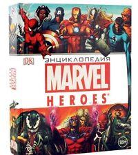 Энциклопедия MARVEL HEROES Russian Encyclopedia
