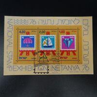ISRAEL COLECCIÓN HOJA Nº15 NETANYA 1976 1er DÍA NEUF LUXE MNH