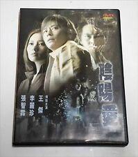 "Dave Wong Kit ""Esprit D'Amour"" Rachel Lee Lai-Chun HK 2001 Horror Ghosts DVD"