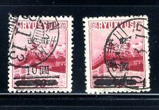 1953 RYUKYU JAPAN AUTHENTIC GUSHIKAWA FORGERY A & B STAMPS SET SC#16 RARE
