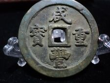 OLD CHINA BRONZE COIN  VERY RARE OLD CHINESE CASH ANTIQUE SUPERB -19-