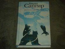 Genrikh Sapgir Лето с ангелами Hardcover Russian