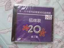 a941981 Germany CD 五六十年代 紅歌星 成名曲 精選 招牌歌 Volume 3 Chang Loo Yao Lee