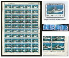 Greece. Greek Navy, BATTLE - CRUISER, Full Sheet of 50 MNH stamps, 50 Lepta 1978