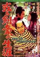 Japanese Samurai Movie ~ Life of a Swordsman aka Samurai Saga ~ Toshiro Mifune