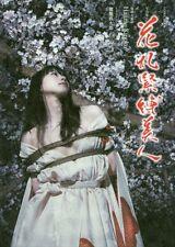 (U) Hajime Kinoko Bondage Photo Collection Book 花札緊縛美人 Hanafuda bondage beauty