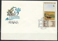 Soviet Russia 1980 FDC cover 200th anniver.painter A.Venecianov Summer paint.