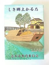 Shiki Kyodo Hometown Karuta Japanese Educational Picture Card Game Set しき郷土かるた