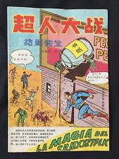 SUPERMAN SUPER HEROES CHINESE EDITION CHINOIS COMIC BOOK CHINA MARVEL DC