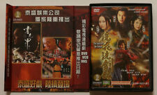 ~THE SPIRIT OF THE SWORD~8 DVD Boxed Set~