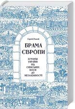 In Ukrainian book - Gate Of Europe - by Serhii Plokhii - Брама Європи - С.Плохій