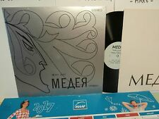 "Jean Anouilh""medea""tragedy in one act""lp12""poch/dble.or.usa 1972.+ livret"