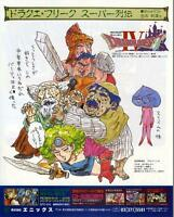Dragon Quest I II III IV 1 2 3 4 Famicom FC ENIX GAME MAGAZINE PROMO CLIPPING