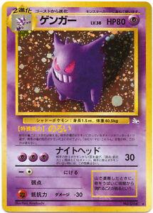 Pokemon PSA Ready Mint Japanese Gengar 094 Holo Rare Fossil 1996 Vintage