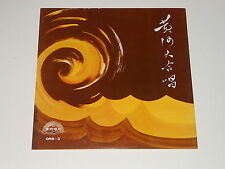 """Chinese 10"""" Record - Hong Kong Oriental Record Co. - ORB-3"""