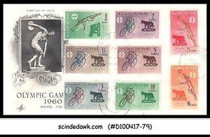 MALDIVE ISLANDS / MALDIVES - 1960 OLYMPIC GAMES ROME ITALY - 8V- FDC