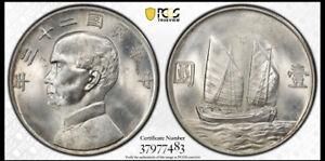 1934 CHINA Republic Founder SUN YAT-SEN Junk Dollar Silver Coin PCGS GOLD MS62