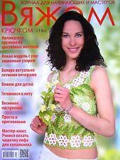 Crochet Patterns Magazine Women Dress Top Tunic Sweater Beginner Russian #114