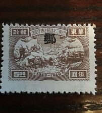 CHINA W/OVERPRINT Stamps (CH4)