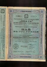 """RUSSIA / OIL / NAPHTHA : Societe Russe """"Naphte """" St Petersbourg dd 1914 w coupon"""