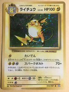 Raichu Pokemon 2016 Holo CP6 20th Anniversary Pack 1st ED Japanese 034/087 EX+