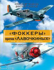 Focke-Wulf Fw 190 vs Lavochkin's fighters hardcover book