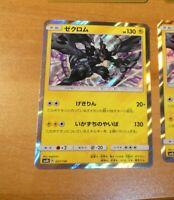 POKEMON JAPANESE CARD RARE HOLO CARTE ZEKROM 037/150 SM8B JAPAN NM