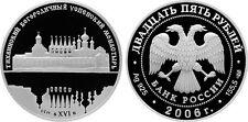 25 Rubles Russia 5 oz Silver 2006 Tikhvin Monastery Proof