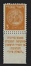 Israel 1948 Doar Ivri First Coins Mint 3m Tab - Double Perforations Error