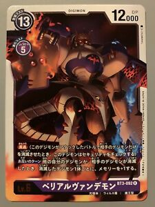 DIGIMON CARD GAME MALOMYOTISMON (DIGIMON PURPLE) BT3-092 R (JAPANESE VERSION)