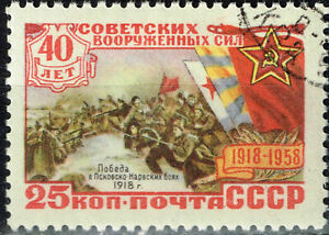 Russia Civil War 1918 Red Army Battle CTO, LH 1958