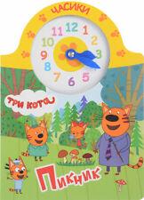 Три кота. Часики    Пикник   Картон   Обучающие книги для малышей