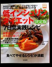 "Japanese Cookbook, ""Low Insulin Diet""  Cooking, Food & Wine, Paperback"