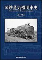 Railways Steam Locomotive History Book in Japanese Magazine Japan