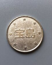 Chinese Token Coin Old Collectible