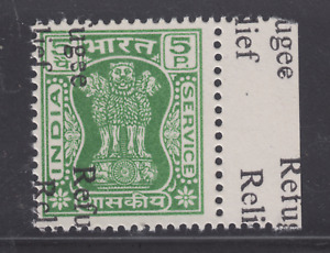 India Sc O162 MNG.1971 5p green Official Refugee Relief, ovpt sideways, error.