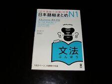 Japanese language proficiency test N1 Grammar Drill Nihongo so-matome ASK NEW