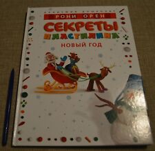 Russian Rony Oren Secrets of Clay NEW YEAR НОВЫЙ ГОД Creative Crafts BESTSELLER