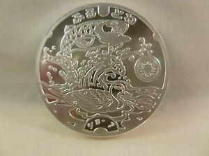 "2020 ""Saitama Prefecture"" 2oz. Silver (First Strike)"