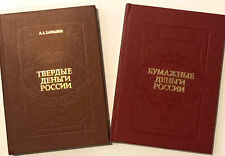 Russia Russian USSR Paper Money Coin 2 Volume Book Reference Catalog