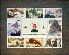 China 1997-16 Huangshan Yellow Mountain souvenir sheet 黃山