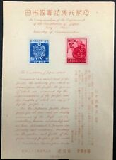 Japan #381a S/Sheet of 2 1947 MNH