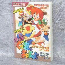 SUPER GUSSUN OYOYO Guide SFC Book KB94