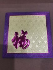 Fortune Design - Lucky Money, Hongbao, Money Envelope, Gold/purple )Pack of 10)