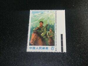 CHINA PRC 1970 Sc#1046 W20 People's Liberation Army Color Marginal Set MNH XF
