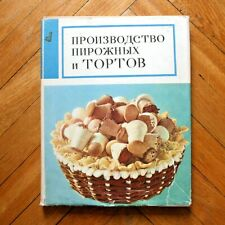 Production of Cakes and Pies. RUSSIAN CULINARY BOOK. 1973