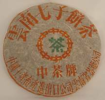 1990's Early 8653 Xiaguan Traditional Letter Stack (7) pu-erh tea raw