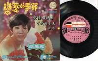 "Singapore Chang Li Chiu & White Crane Band Chinese 7"" CEP2564"