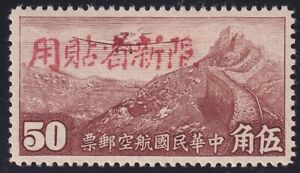 "CHINA STAMP AIR MAIL ""SINKIANG "" OVPT  #C17 50C 1942  MNH/OG"